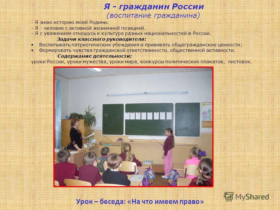 Урок – беседа: «На что имеем право» Я - гражданин России (воспитание гражданина) - Я знаю историю моей Родины. - Я - человек с активной жизненной позицией. - Я с уважением отношусь к культуре разных национальностей в России. Задачи классного руководи