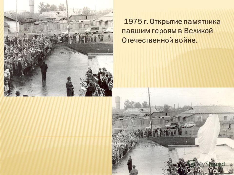 1975 г. Открытие памятника павшим героям в Великой Отечественной войне.
