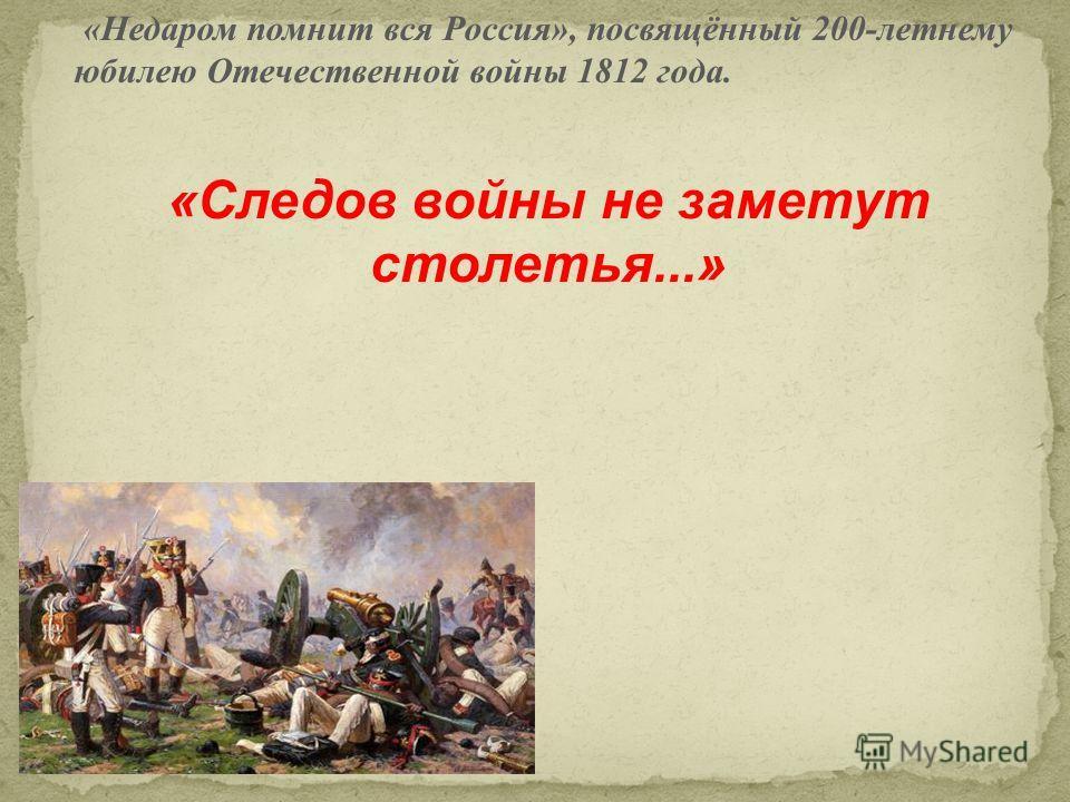 «Недаром помнит вся Россия», посвящённый 200-летнему юбилею Отечественной войны 1812 года. «Следов войны не заметут столетья...»
