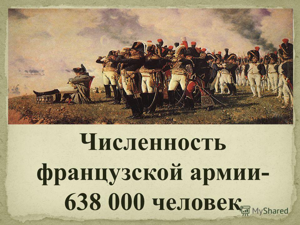 Численность французской армии- 638 000 человек