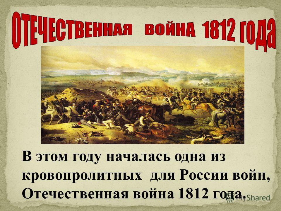 Презентация к конкурсу чтецов гроза 1812 года, посвященному 200-летнему юбилею отечественной войны 1812 года