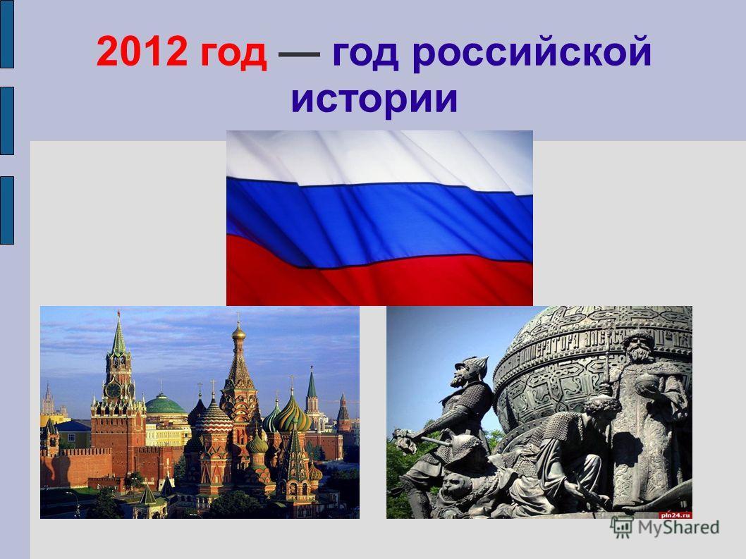 2012 год год российской истории