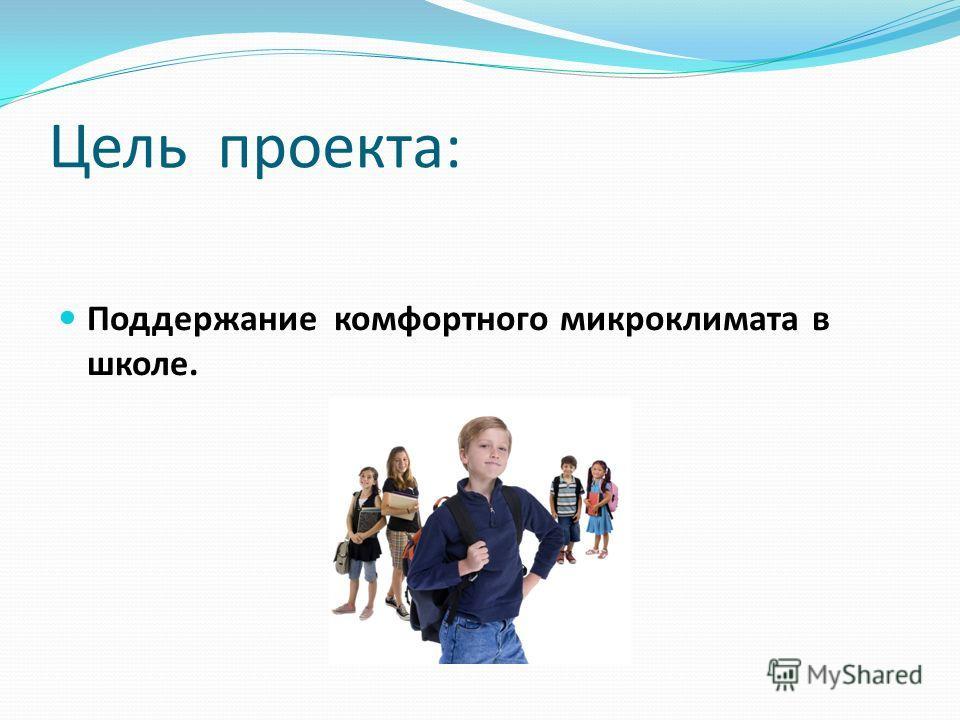 Цель проекта: Поддержание комфортного микроклимата в школе.