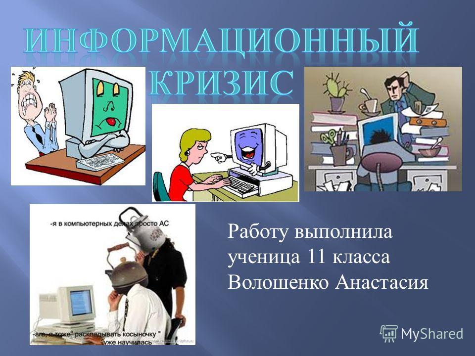 Работу выполнила ученица 11 класса Волошенко Анастасия