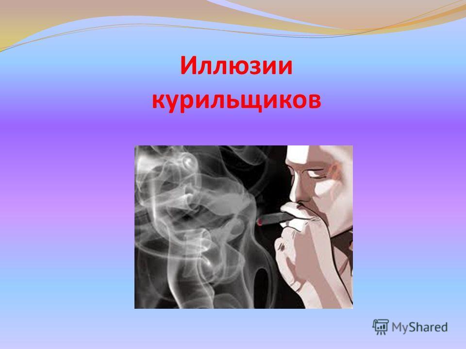 Иллюзии курильщиков