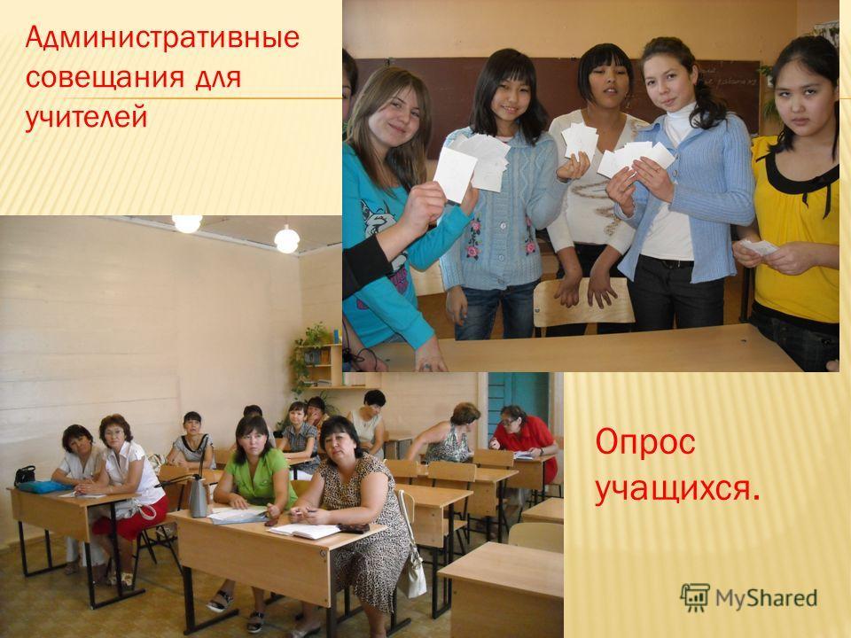 Опрос учащихся. Административные совещания для учителей