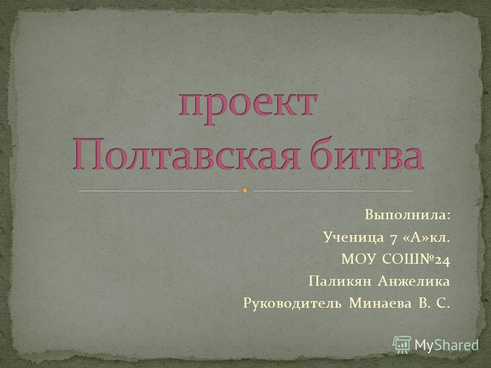 Выполнила: Ученица 7 «А»кл. МОУ СОШ24 Паликян Анжелика Руководитель Минаева В. С.