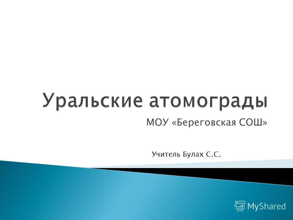 МОУ «Береговская СОШ» Учитель Булах С.С.