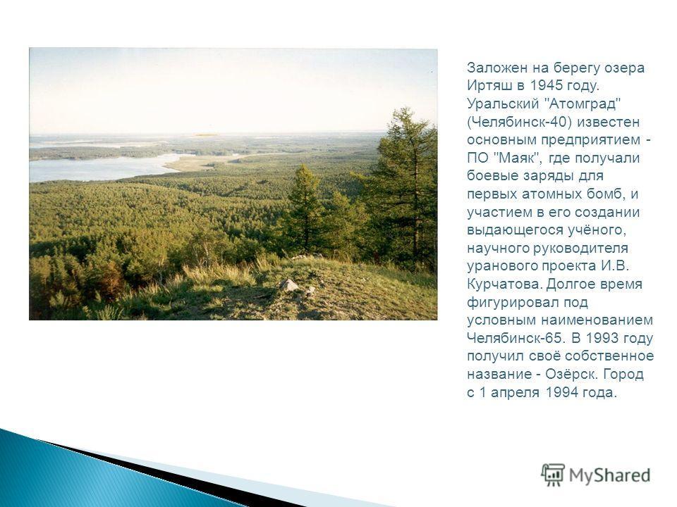 Заложен на берегу озера Иртяш в 1945 году. Уральский