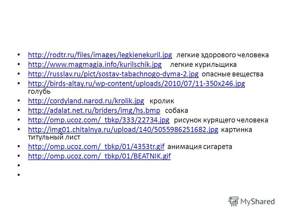 http://rodtr.ru/files/images/legkienekuril.jpg легкие здорового человека http://rodtr.ru/files/images/legkienekuril.jpg http://www.magmagia.info/kurilschik.jpg легкие курильщика http://www.magmagia.info/kurilschik.jpg http://russlav.ru/pict/sostav-ta