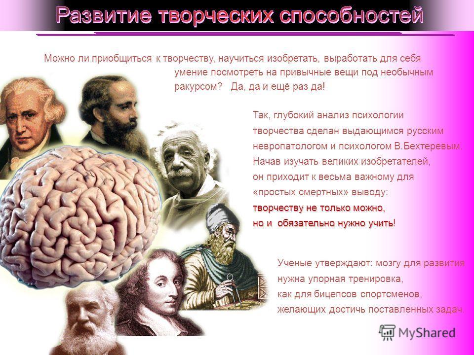 Можно ли приобщиться к творчеству, научиться изобретать, выработать для себя умение посмотреть на привычные вещи под необычным ракурсом? Да, да и ещё раз да! творчеству не только можно, но и обязательно нужно учить Так, глубокий анализ психологии тво