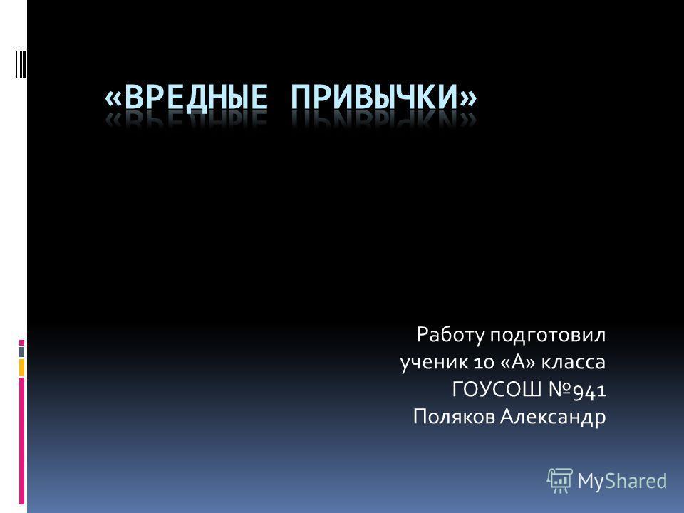 Работу подготовил ученик 10 «А» класса ГОУСОШ 941 Поляков Александр