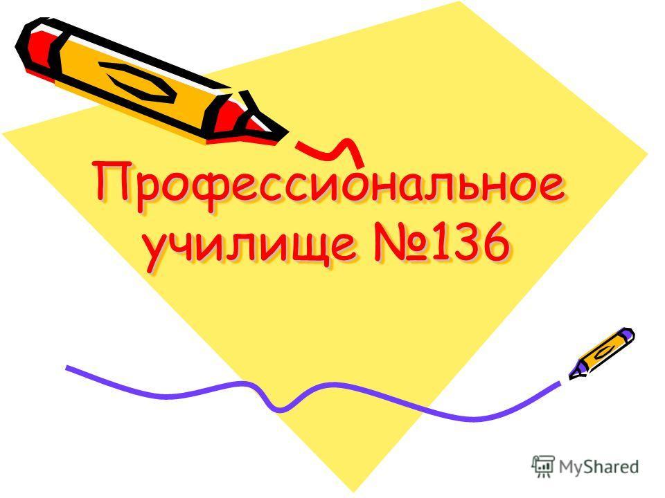 Профессиональное училище 136