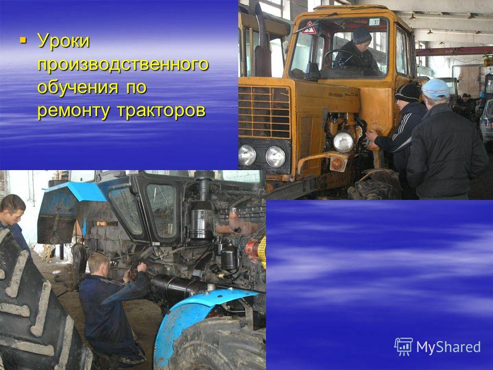 Уроки производственного обучения по ремонту тракторов Уроки производственного обучения по ремонту тракторов