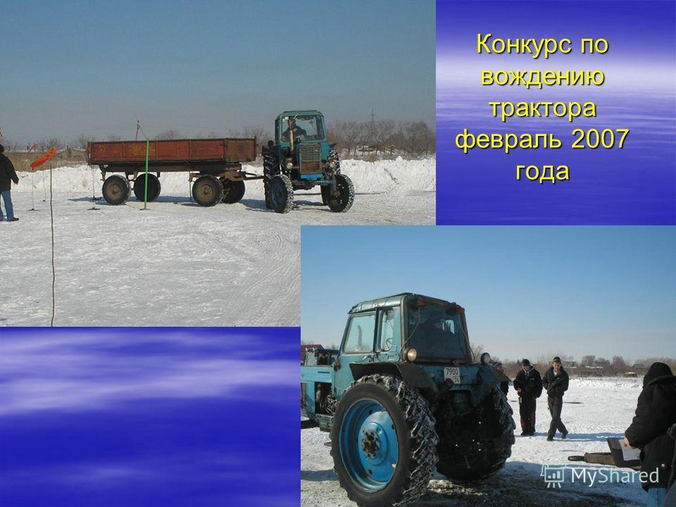 Конкурс по вождению трактора февраль 2007 года