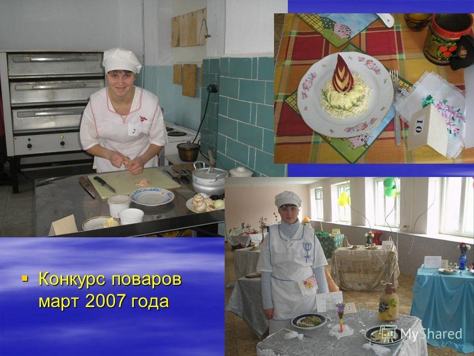Конкурс поваров март 2007 года Конкурс поваров март 2007 года