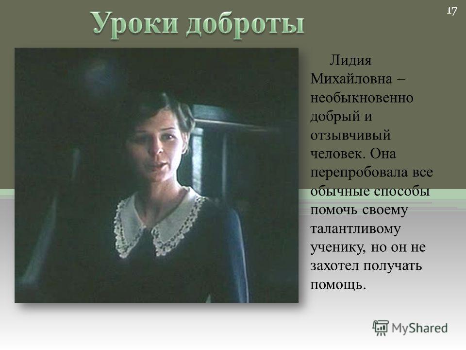 Лидия Михайловна – необыкновенно добрый и отзывчивый человек. Она перепробовала все обычные способы помочь своему талантливому ученику, но он не захотел получать помощь. 17