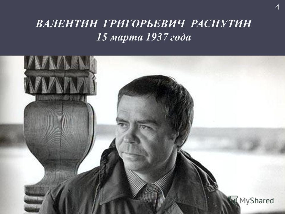 ВАЛЕНТИН ГРИГОРЬЕВИЧ РАСПУТИН 15 марта 1937 года 4