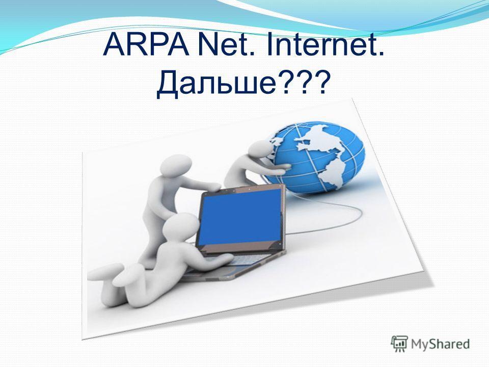 ARPA Net. Internet. Дальше???