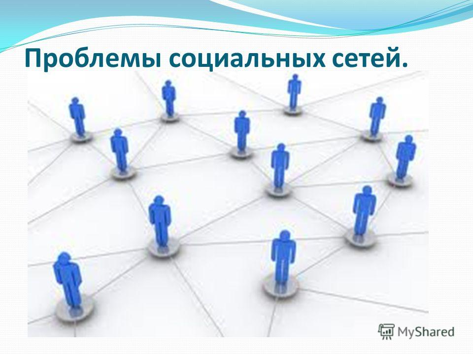 Проблемы социальных сетей.