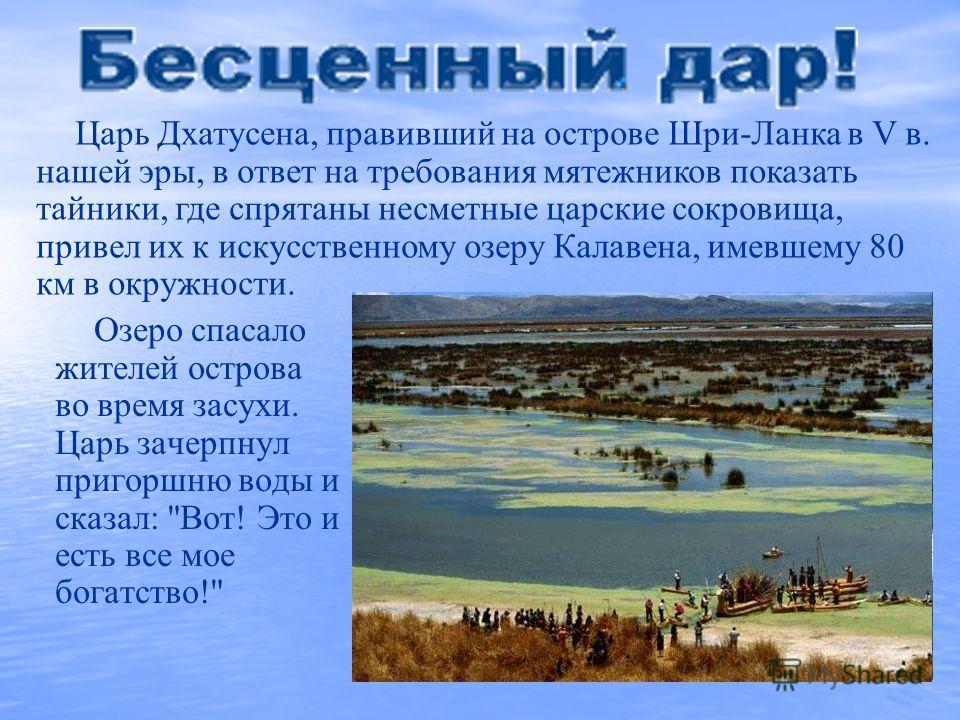 Озеро спасало жителей острова во время засухи. Царь зачерпнул пригоршню воды и сказал: