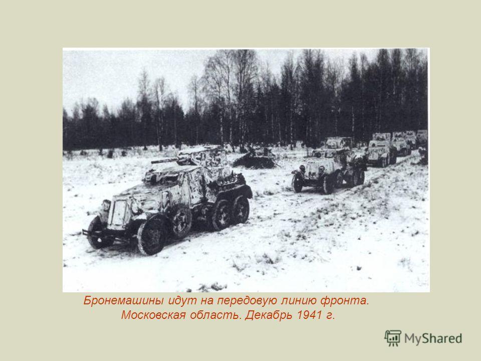 Бронемашины идут на передовую линию фронта. Московская область. Декабрь 1941 г.