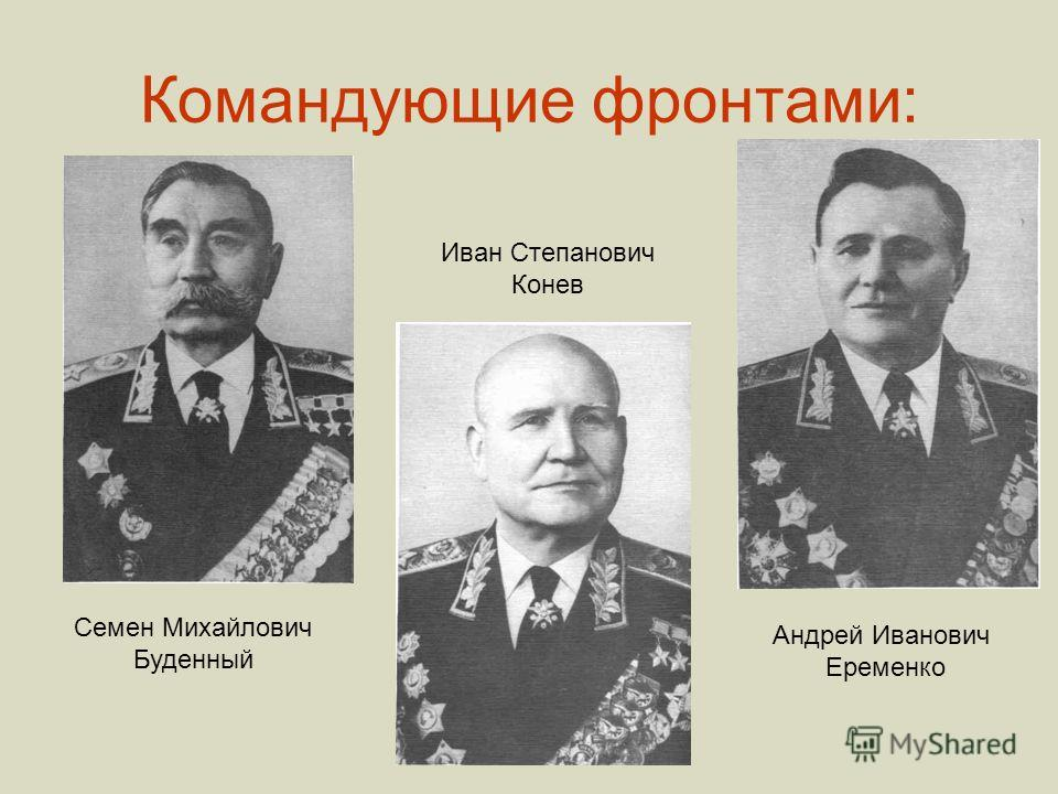 Командующие фронтами: Семен Михайлович Буденный Иван Степанович Конев Андрей Иванович Еременко