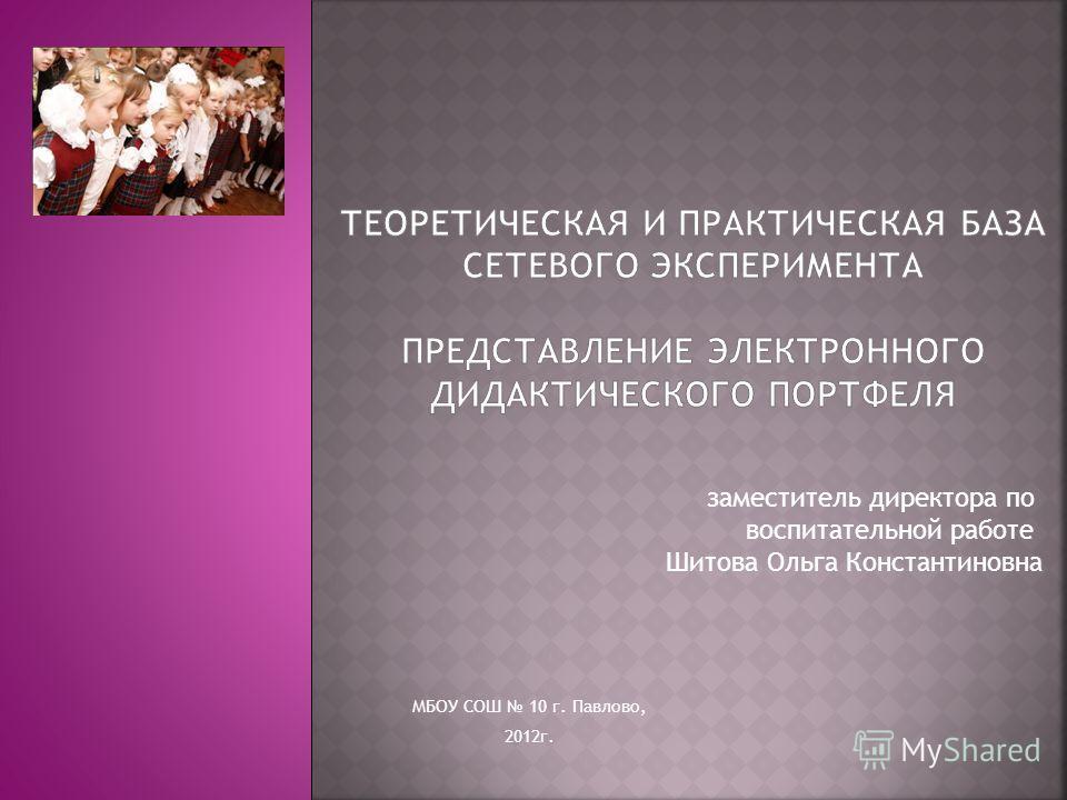 МБОУ СОШ 10 г. Павлово, 2012г. заместитель директора по воспитательной работе Шитова Ольга Константиновна