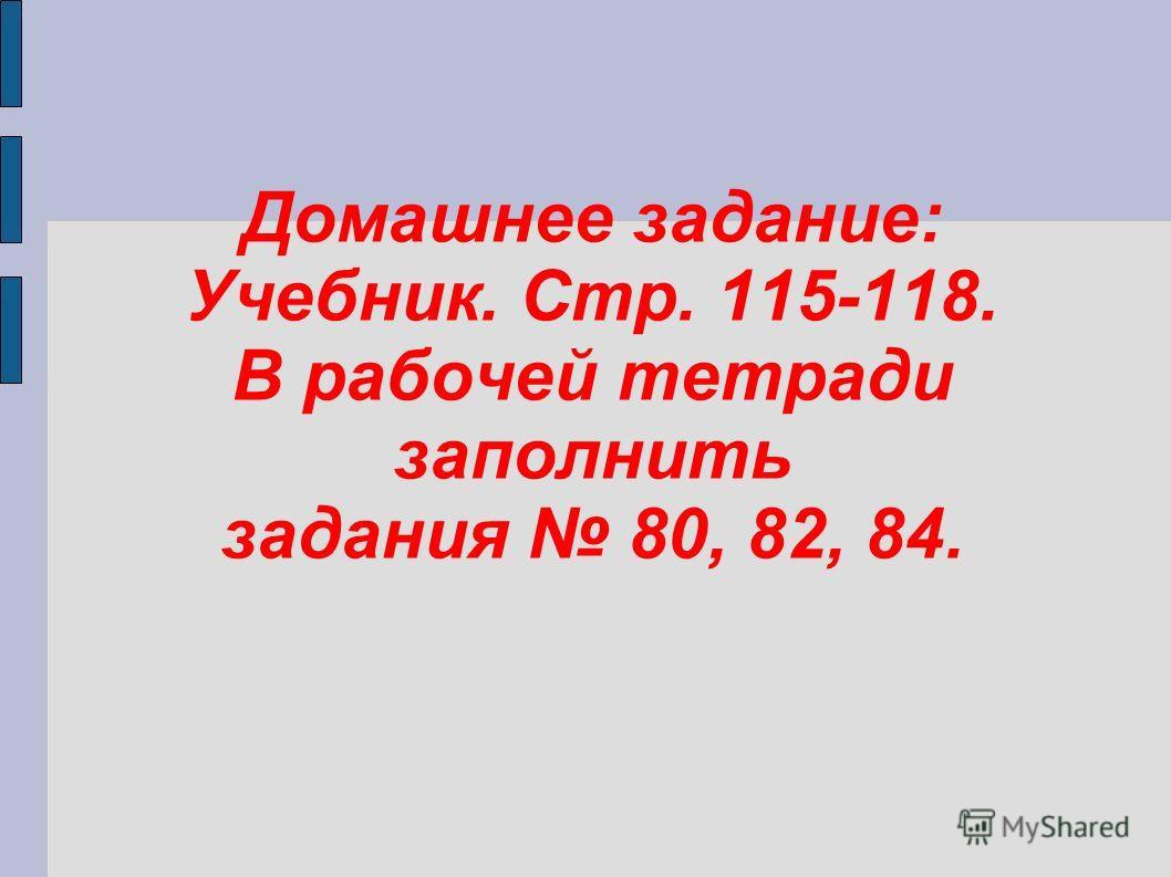Домашнее задание: Учебник. Стр. 115-118. В рабочей тетради заполнить задания 80, 82, 84.