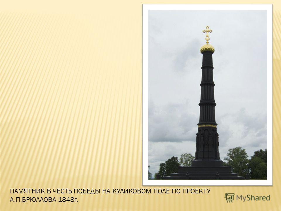 ПАМЯТНИК В ЧЕСТЬ ПОБЕДЫ НА КУЛИКОВОМ ПОЛЕ ПО ПРОЕКТУ А.П.БРЮЛЛОВА 1848г.