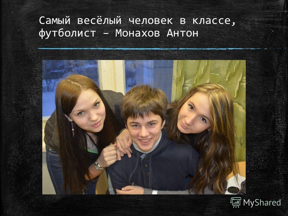 Самый весёлый человек в классе, футболист – Монахов Антон