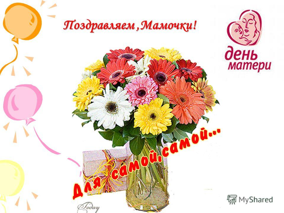 Поздравляем,Мамочки!