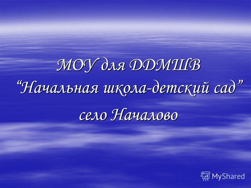 МОУ для ДДМШВНачальная школа-детский сад село Началово