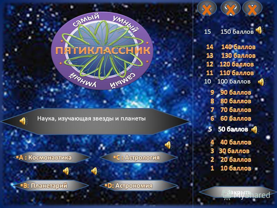 15 150 баллов 10 100 баллов Закрыть 50:50 Наука, изучающая звезды и планеты