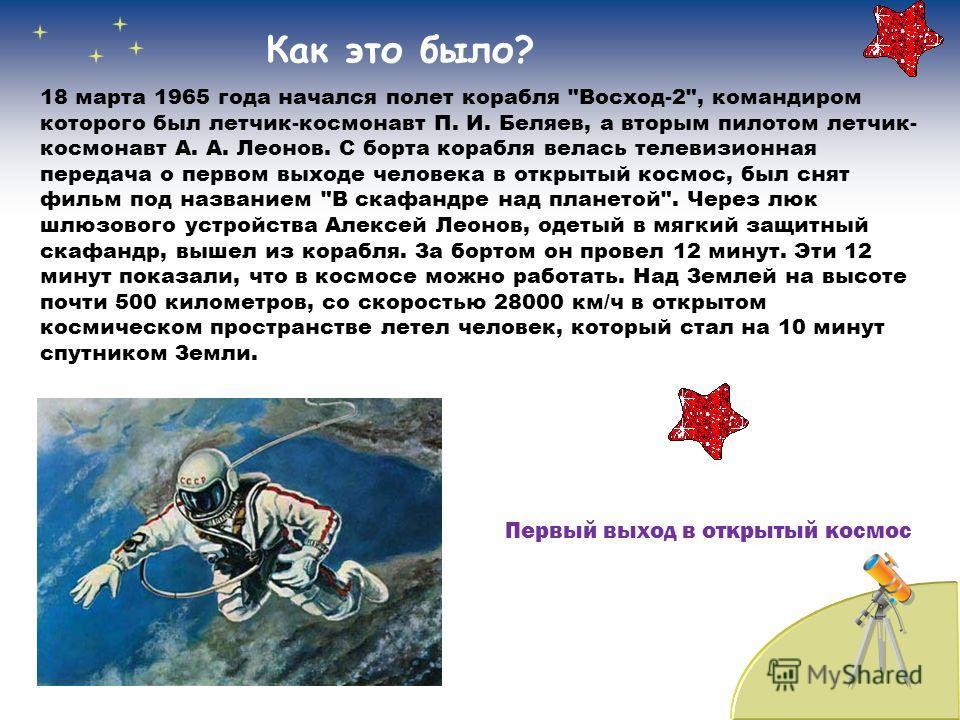 Как это было? 18 марта 1965 года начался полет корабля