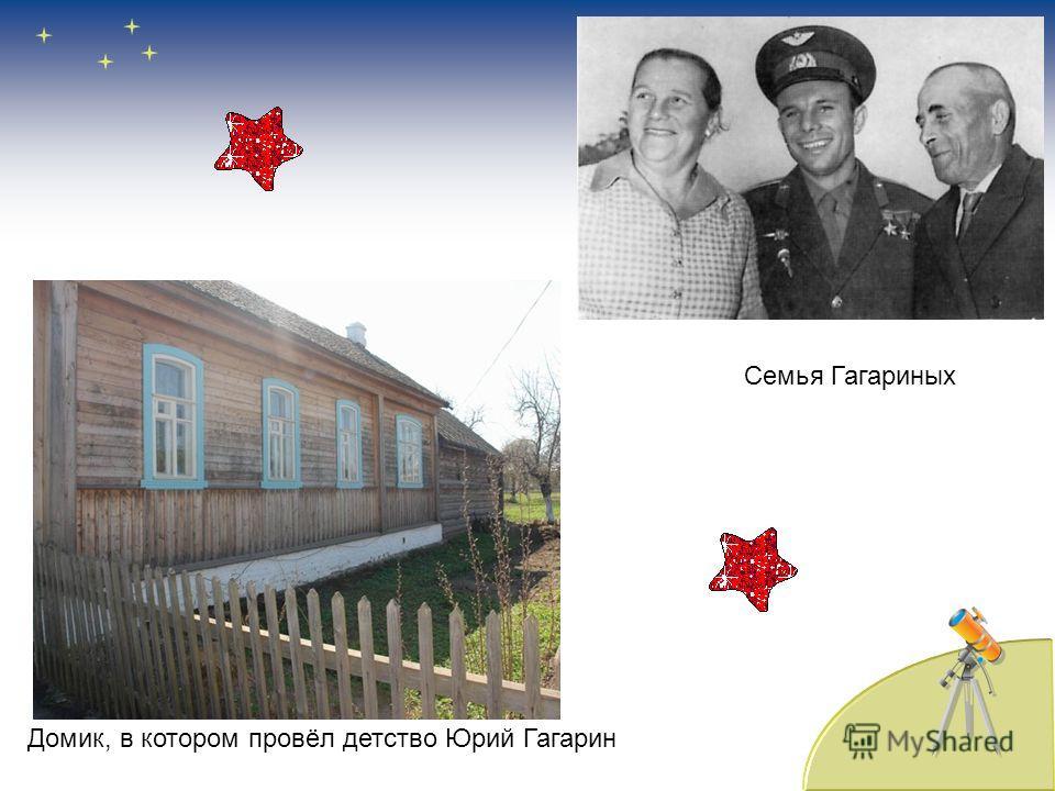 Домик, в котором провёл детство Юрий Гагарин Семья Гагариных