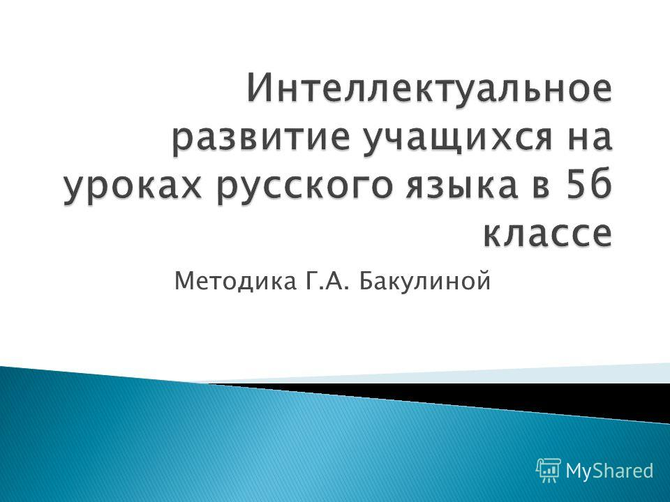 Методика Г.А. Бакулиной