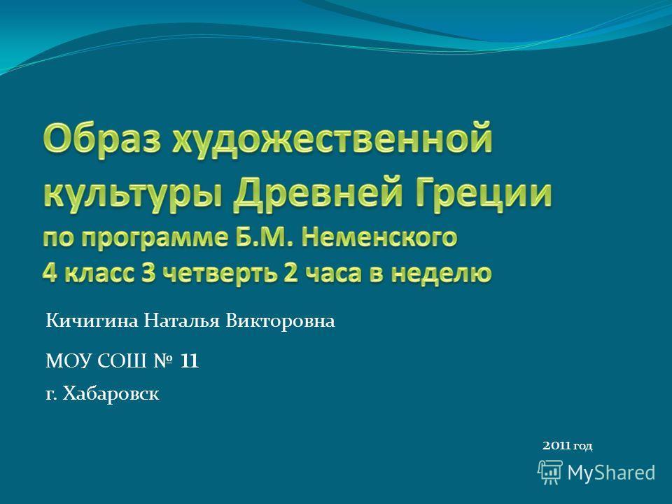 Кичигина Наталья Викторовна МОУ СОШ 11 г. Хабаровск 2011 год