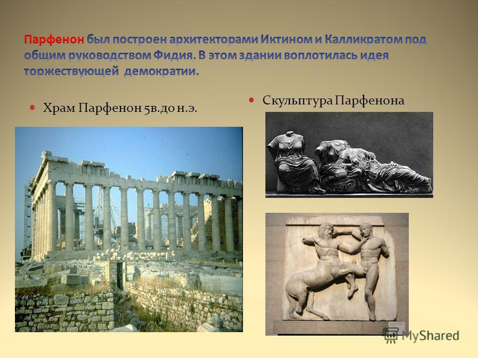 Храм Парфенон 5в.до н.э. Скульптура Парфенона