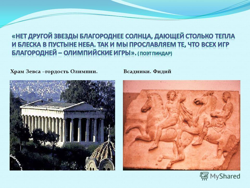 Храм Зевса –гордость Олимпии. Всадники. Фидий