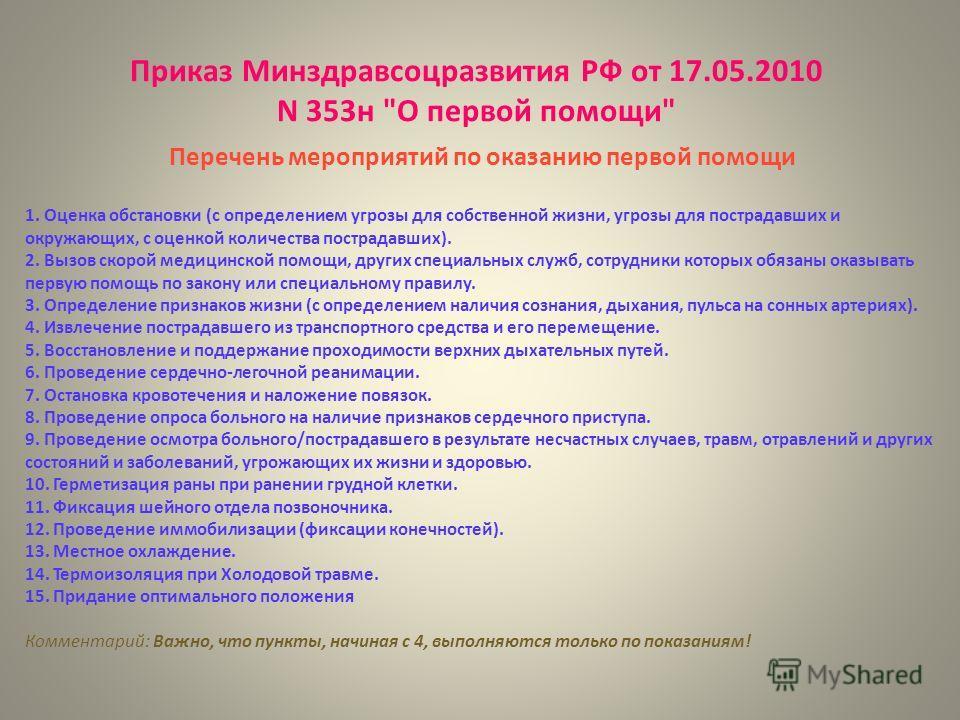 Приказ Минздравсоцразвития РФ от 17.05.2010 N 353н