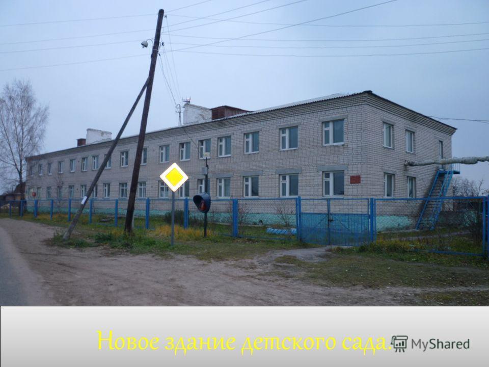 Новое здание детского сада. Новое здание детского сада.