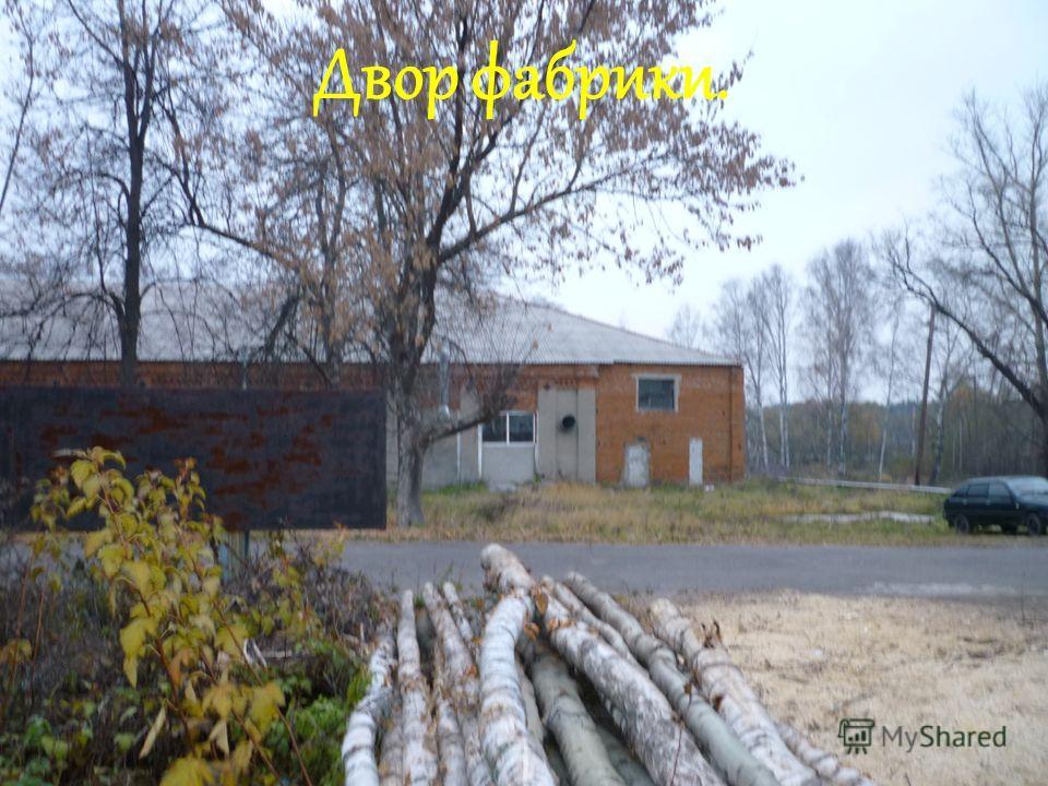 Двор фабрики.