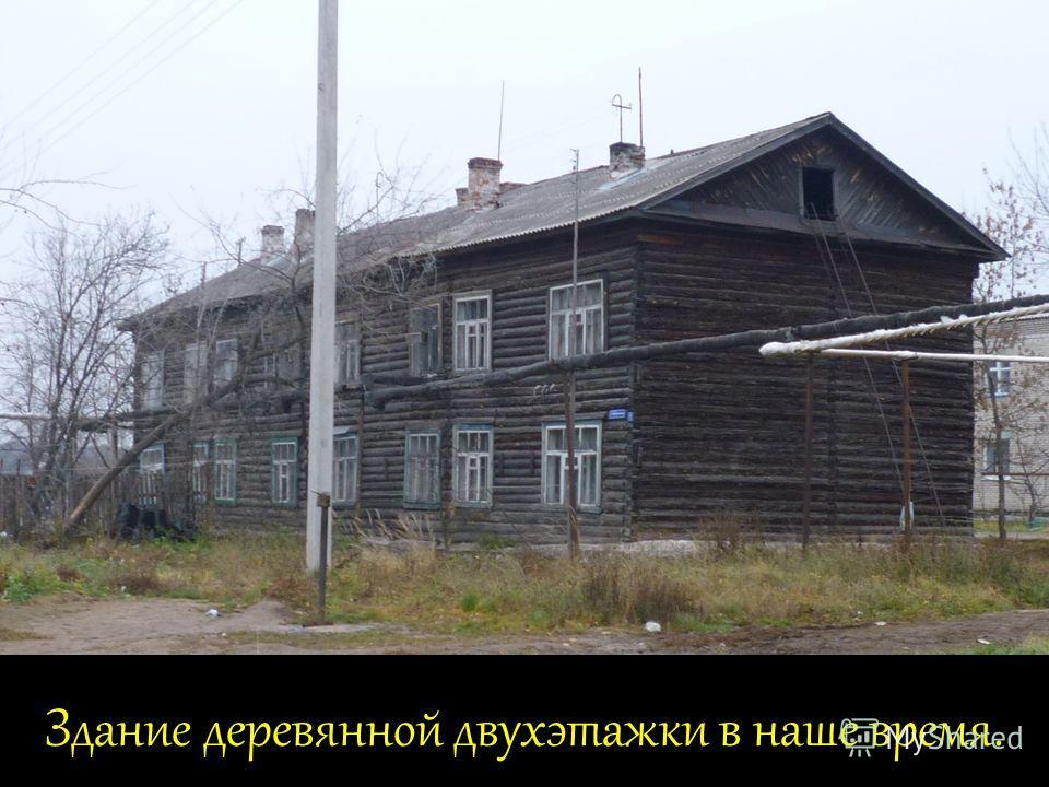 Здание деревянной двухэтажки в наше время.