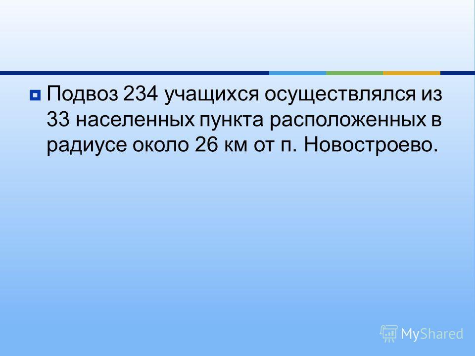 Подвоз 234 учащихся осуществлялся из 33 населенных пункта расположенных в радиусе около 26 км от п. Новостроево.