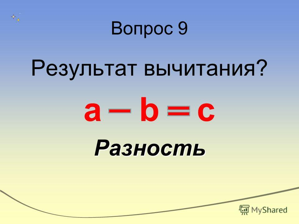 Вопрос 9 Результат вычитания? a b cРазность