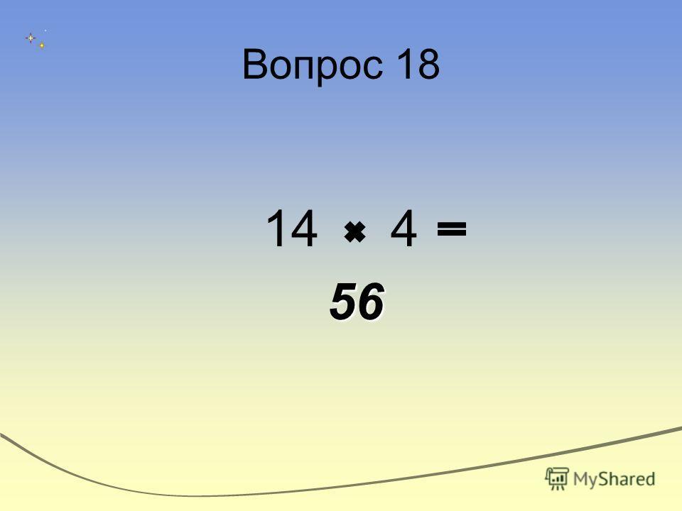Вопрос 18 14 4 56