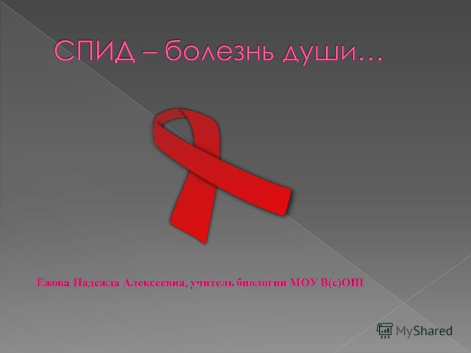 Ежова Надежда Алексеевна, учитель биологии МОУ В(с)ОШ