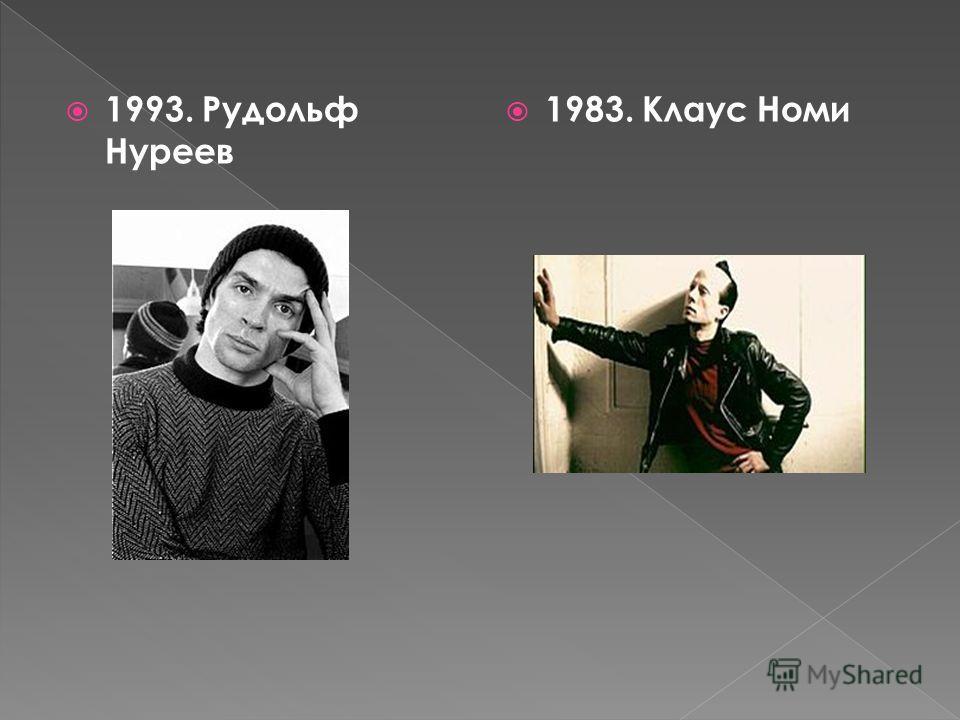 1993. Рудольф Нуреев 1983. Клаус Номи