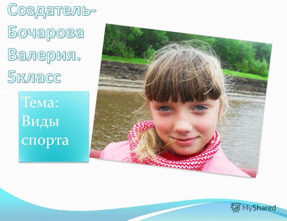 Презентация На Тему Лёгкая Атлетика